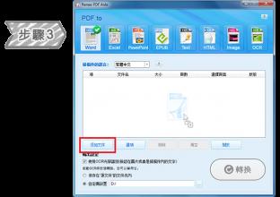 添加PDF檔案