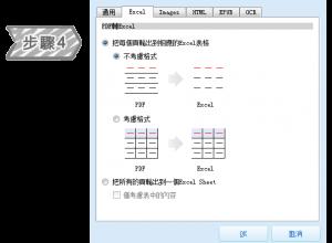 選擇輸出檔案的格式