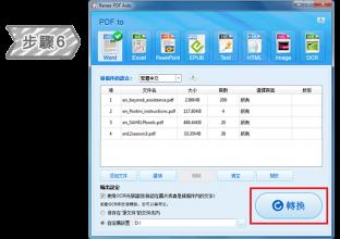 轉換PDF檔案