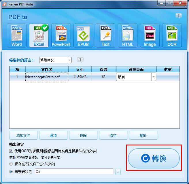 PDF轉檔轉換