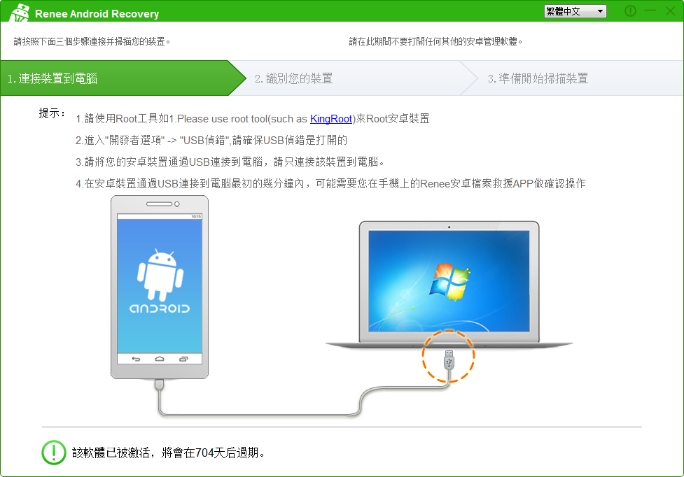 android recovery主界面