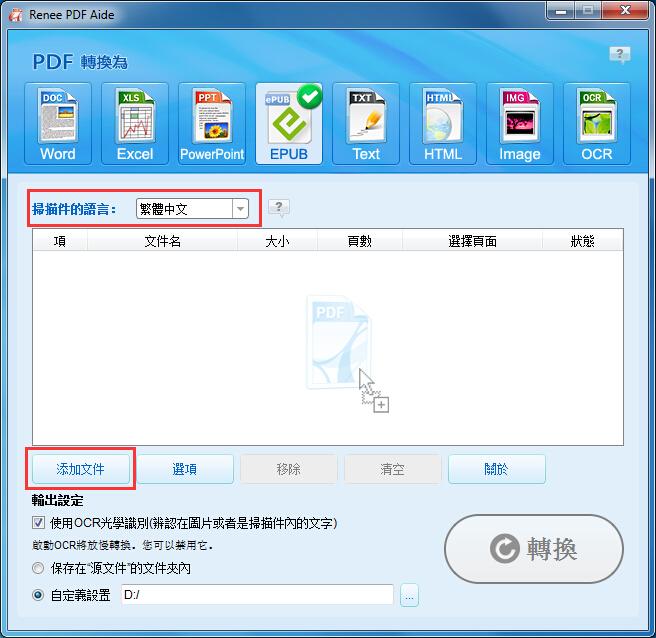選擇pdf轉換格式