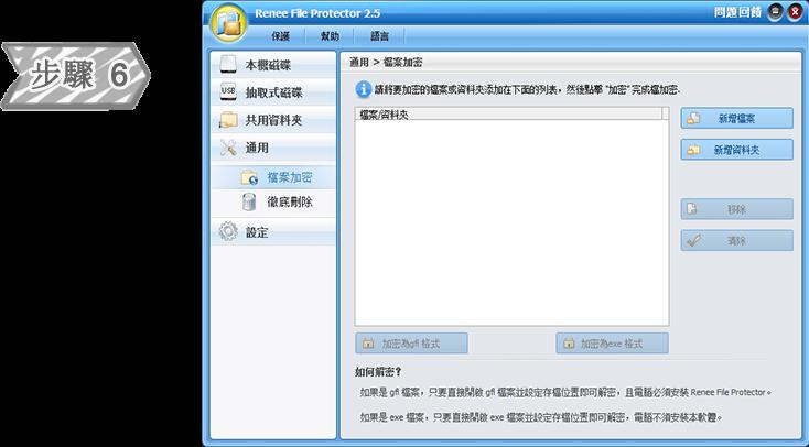 檔案加密功能