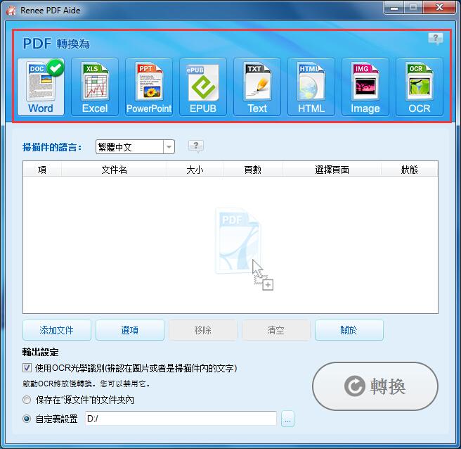 選擇檔案輸出格式
