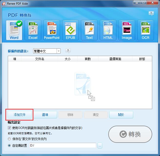 添加需要轉換的PDF檔案