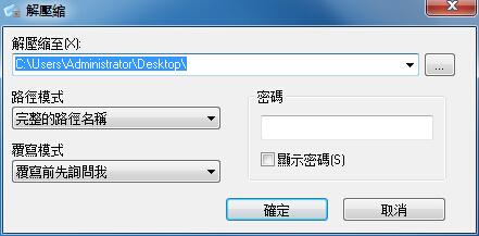加密后打開輸入密碼