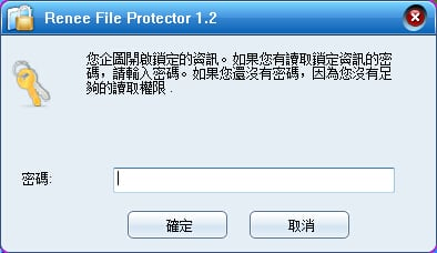 打開檔案輸入密碼