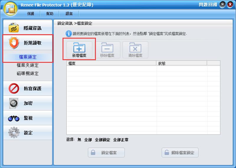 運行檔案加密軟體