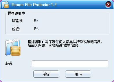 選單鎖定輸入密碼