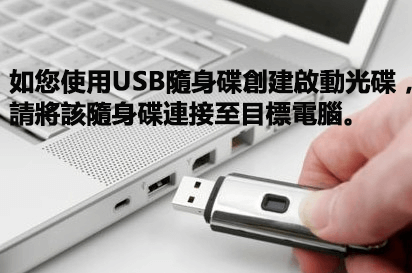 插入拯救USB