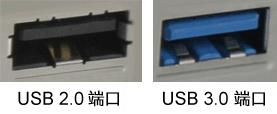 USB2.0端口及3.0端口對比