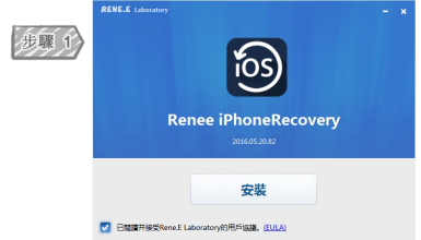 步骤1-安装Renee iPhone Recovery