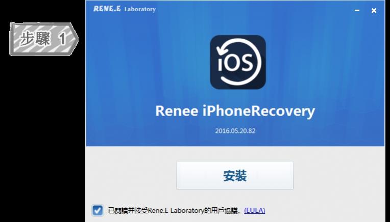步骤1-安装Renee iPhone Recovery
