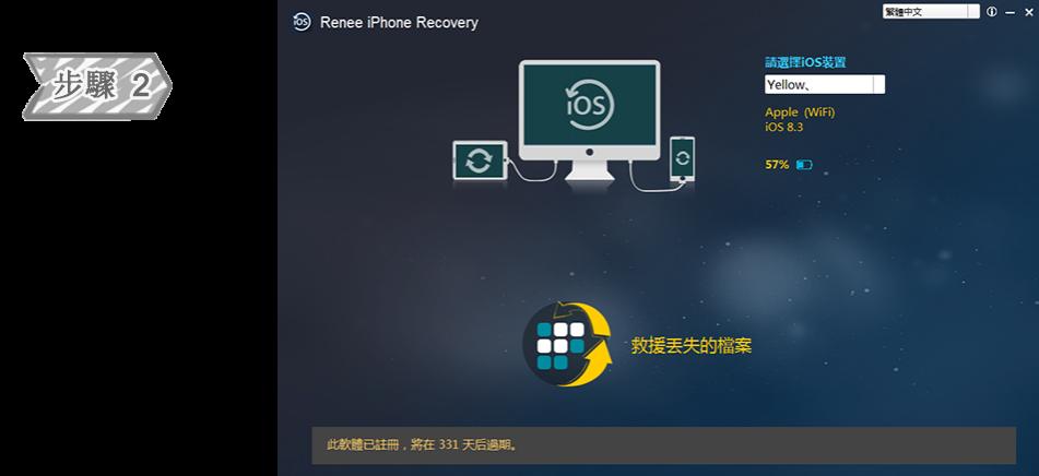步骤2-Renee iPhone Recovery主界面