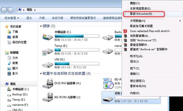 選擇bitlocker功能為隨身碟加密