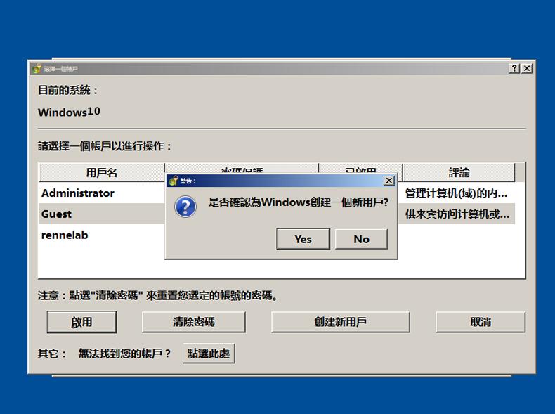 確認創建新用戶Windows10