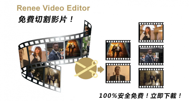 免費切割影片軟體