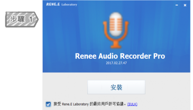 安裝Renee Audio Recorder