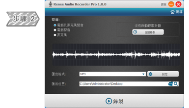 Audio Recorder主界面