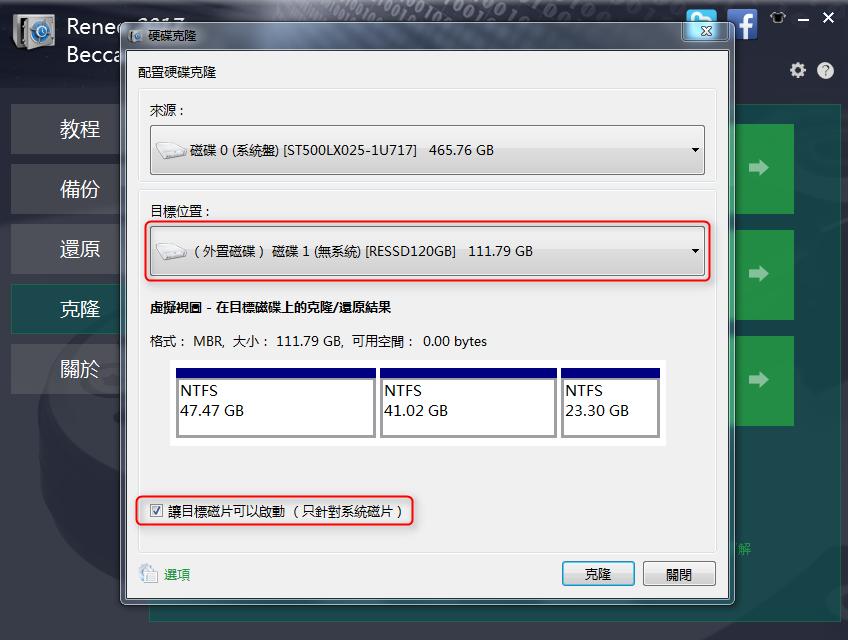 將硬碟克隆至容量更少的SSD