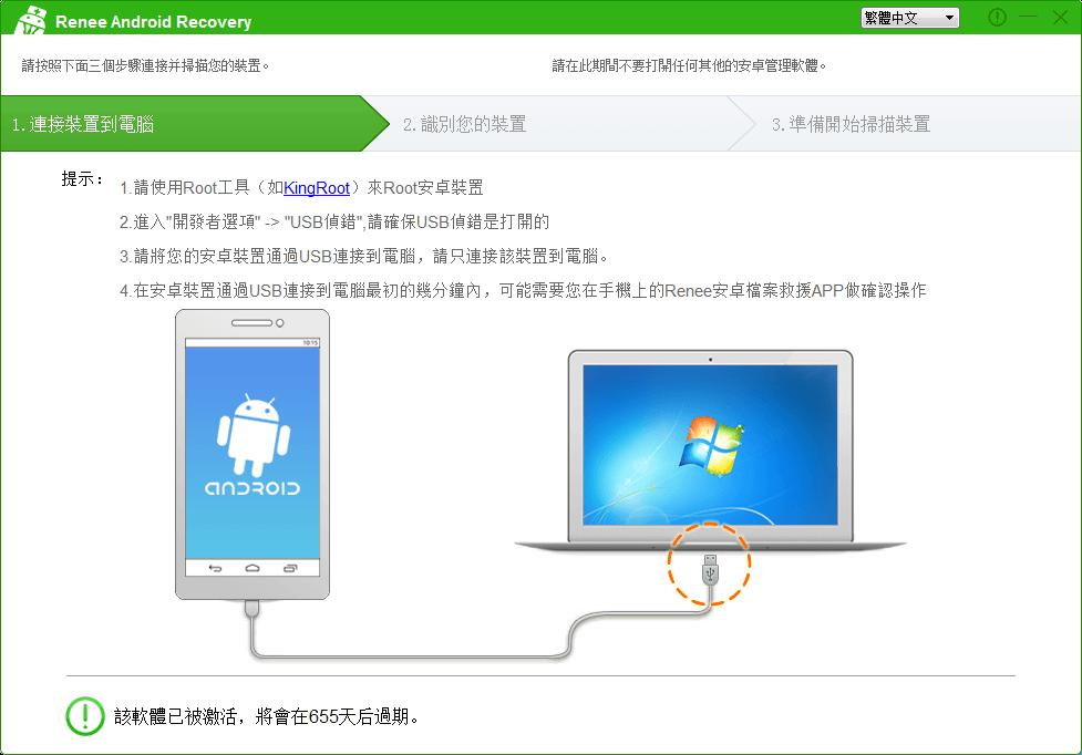 連接安卓裝置到電腦