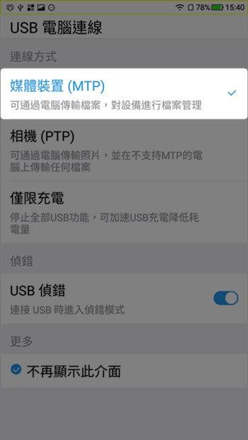 選擇MTP的USB連接模式