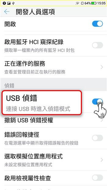 """激活""""USB偵錯""""模式"""