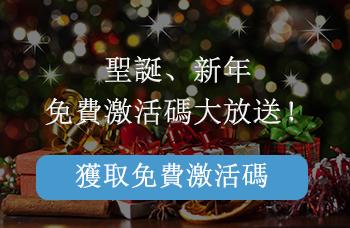 聖誕、新年活動大放送