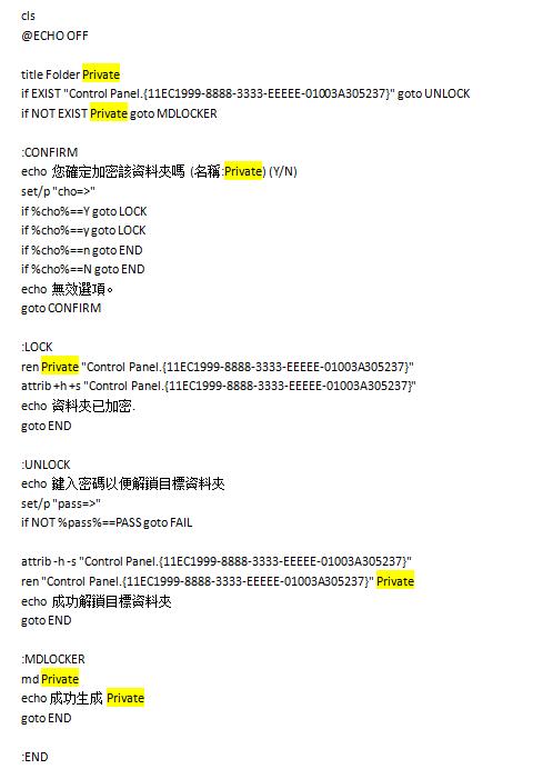 在lock.bat中修改資料夾名稱
