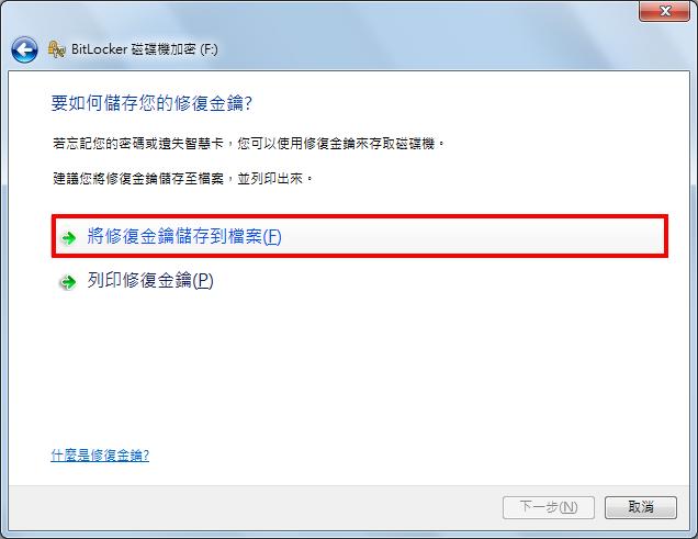 設定密碼保存位置