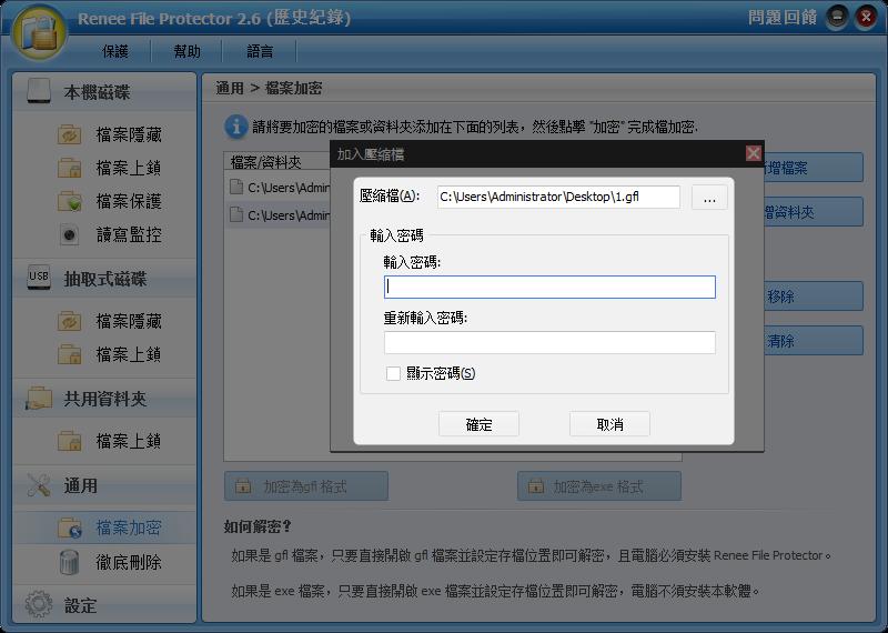 為目標鎖定檔檔案設定密碼
