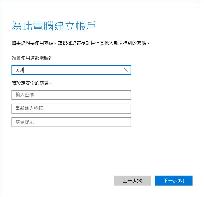 鍵入新用戶名及賬戶密碼