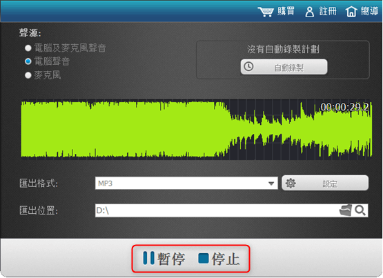 Youtube影片轉MP3過程
