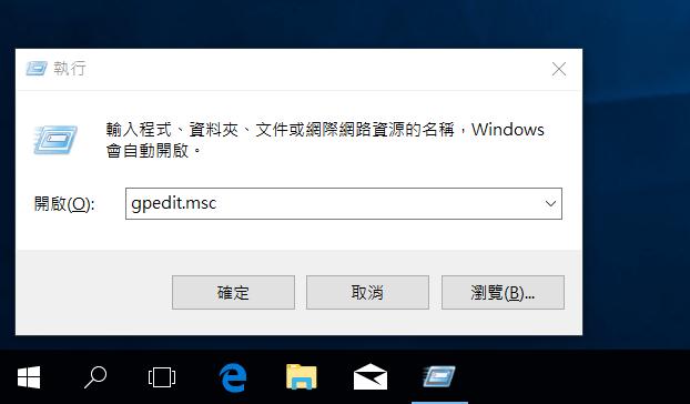 在執行視窗中鍵入gpedit.msc