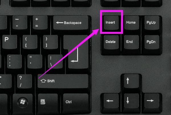 通過insert關閉改寫模式