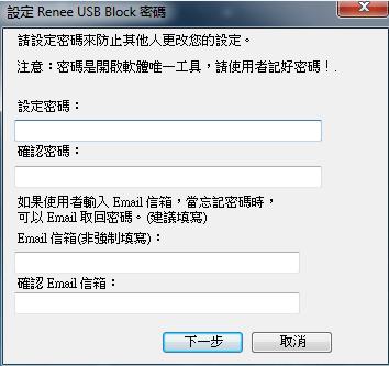 設定Renee USB Block登入密碼