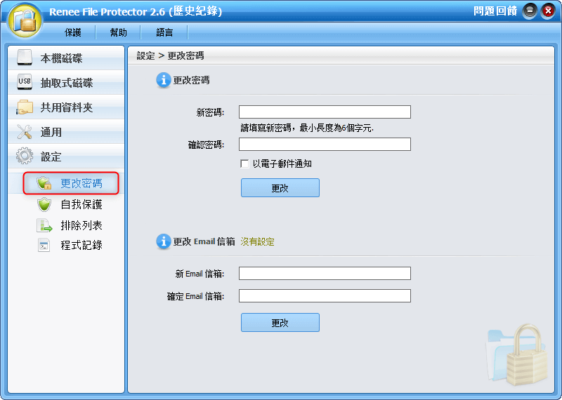 修改預設密碼