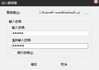 設定GFL檔案的密碼