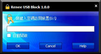 鍵入密碼訪問USB存儲裝置