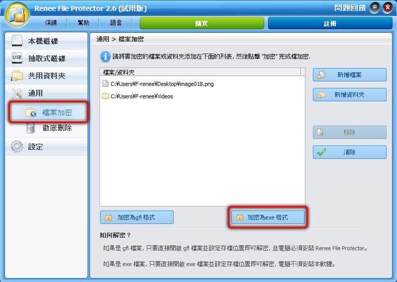 加密保存為EXE檔案