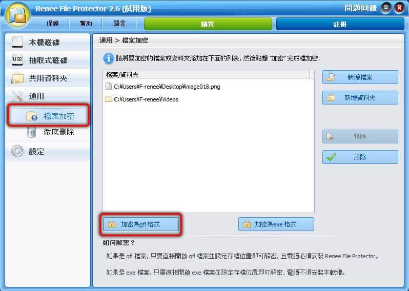 加密為gfl檔案