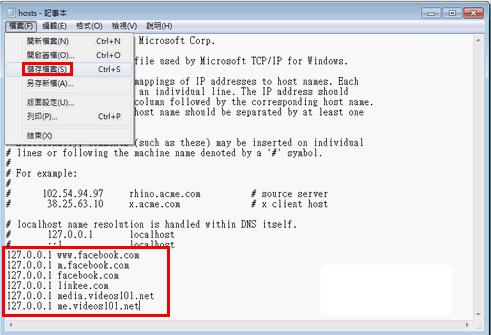 修改Host檔案
