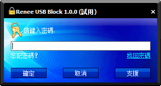 登入Renee USB Block