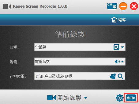進入Renee Screen Recorder自動錄製功能