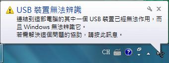 無法辨識USB裝置