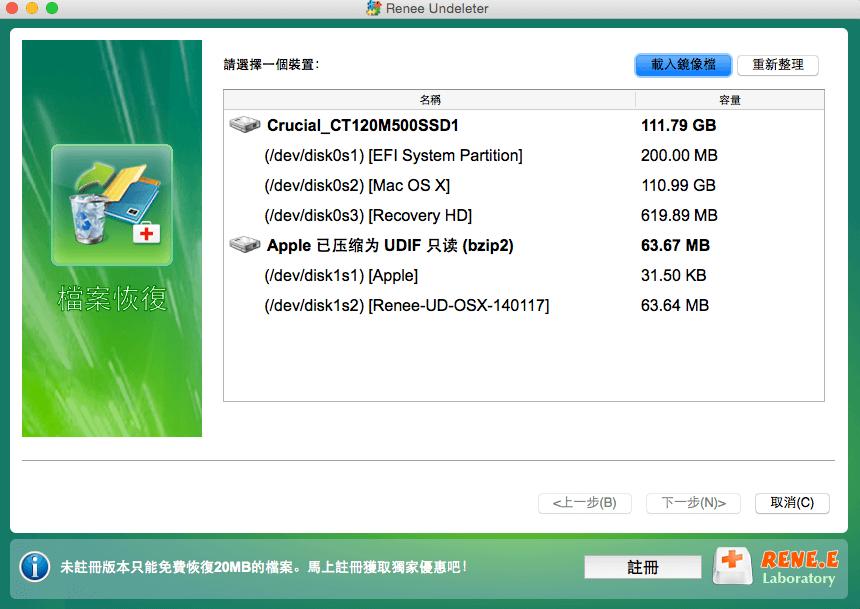 掃描Mac系統碟