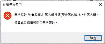無法讀取檔案
