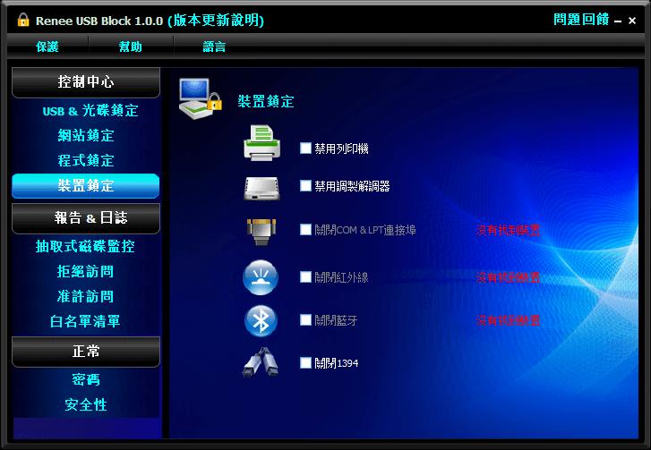 使用Renee USB Block鎖定裝置連接埠