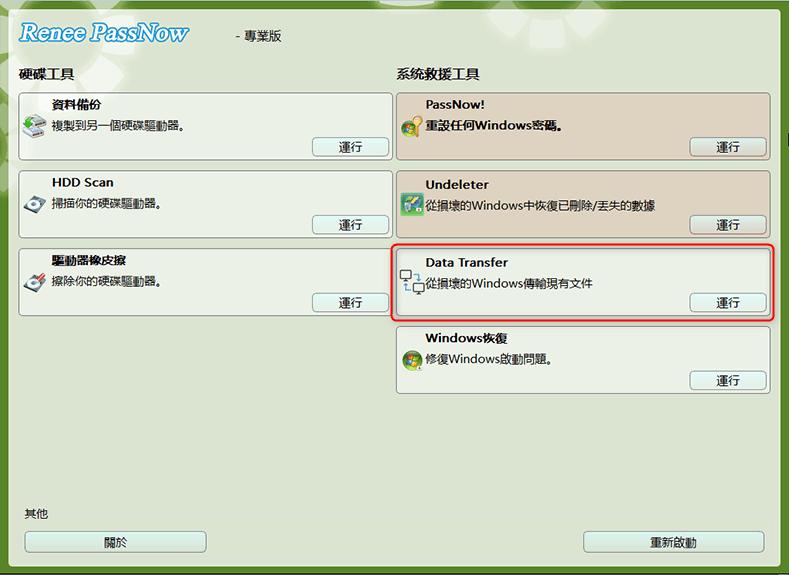 無系統轉移硬碟內的檔案資訊