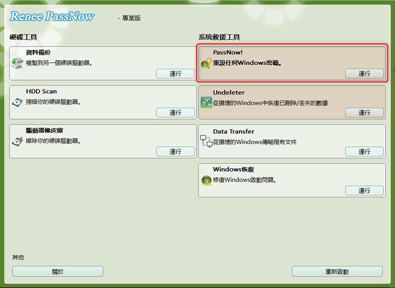 選擇密碼恢復功能